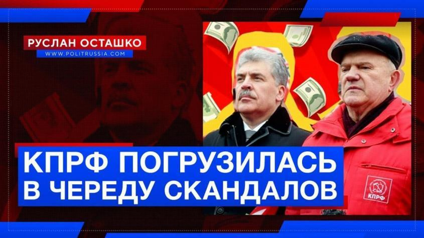 Партия Зюганова (КПРФ) погрузилась в череду уголовных скандалов