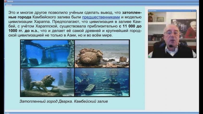 Конференция «Мироздание для любознательных – 14» от 22.11.2020 Дмитрий Байда