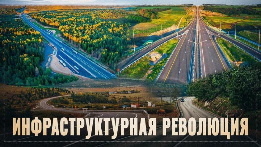 В России одной бедой стало меньше. Тихая инфраструктурная революция