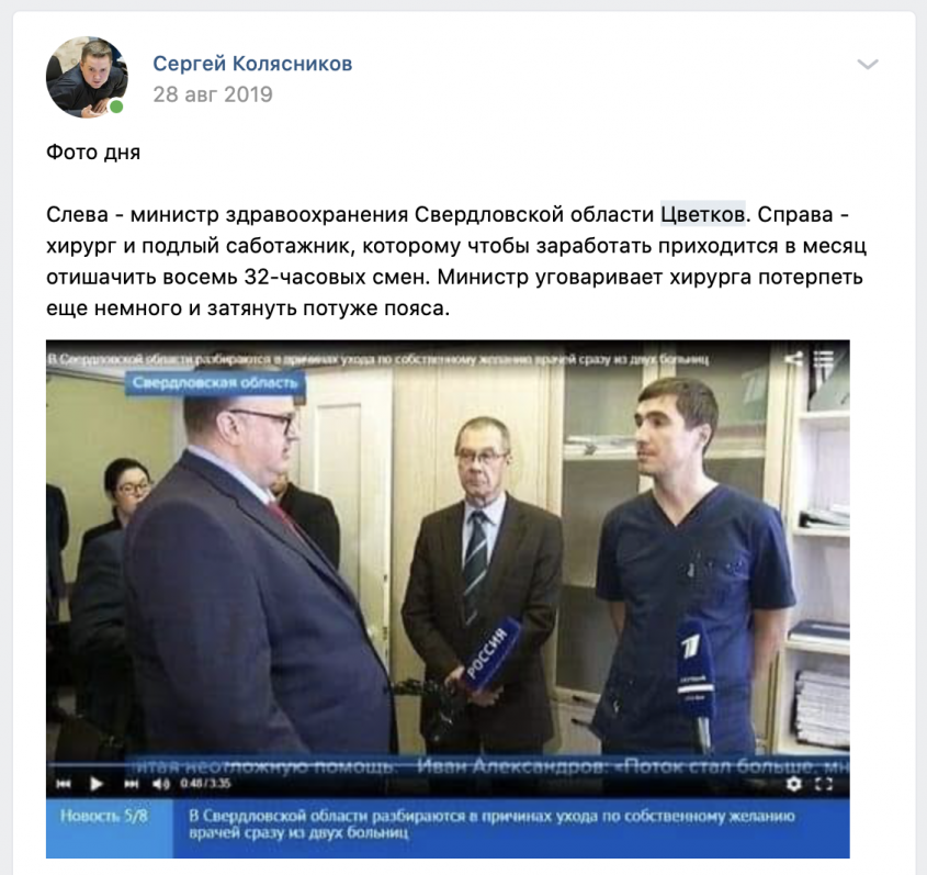 В Екатеринбурге увольняют главврача ведущей детской больницы чтобы пристроить уволенного министра