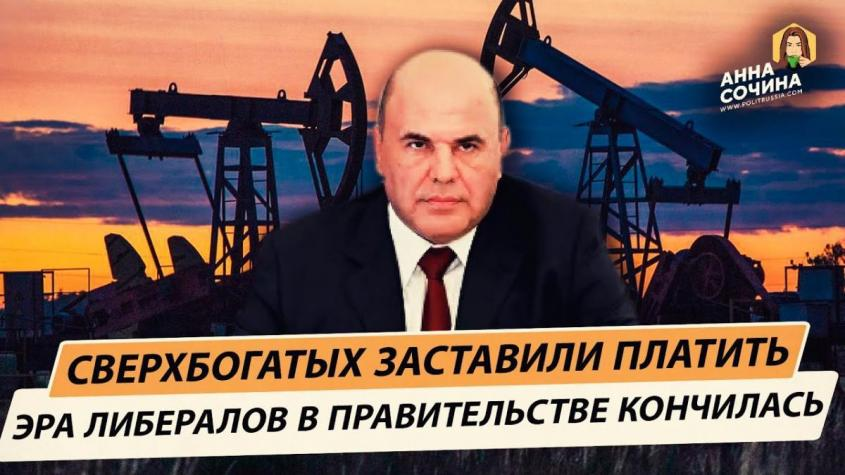 Нефтяников и оффшорных бизнесменов заставили платить. Эпохе либералов конец