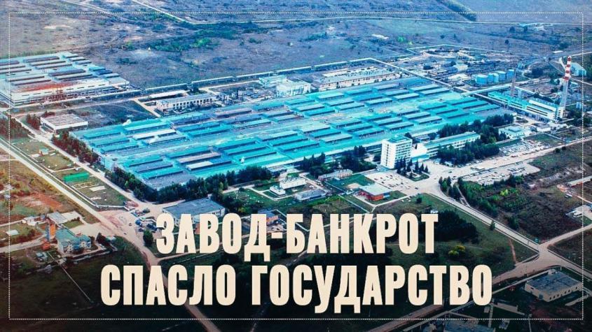 Завод-банкрот Автонормаль спасло государство. Теперь он вытесняет импорт