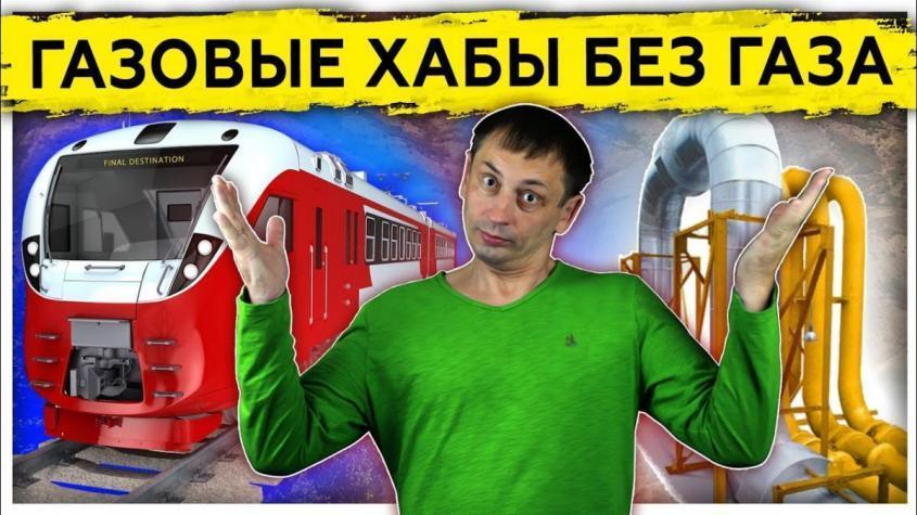 Газовые хабы без газа. Новый ЖД коридор. Очередной заказ у России. Северный Поток-2