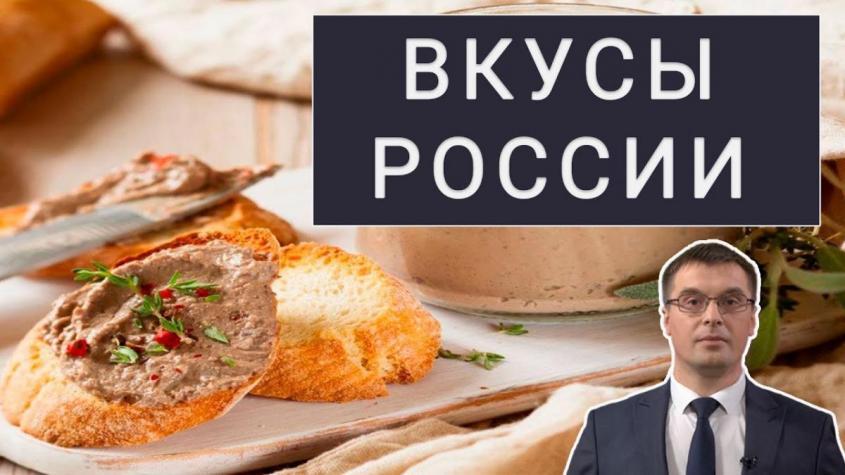 Вкусы России: очень вкусные и полезные продукты. Импортозамещение продолжается