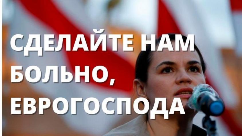 «Сделайте нам больно, еврогоспода» – Тихановская просит новых санкций для Белоруссии