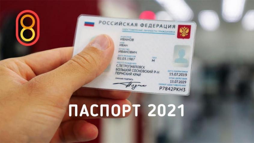 Смотрим как делают электронный паспорт РФ 2021