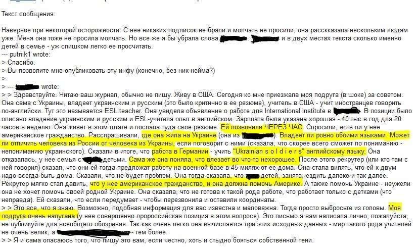 Европейские «партнёры» любезно шлют наёмников в Украину