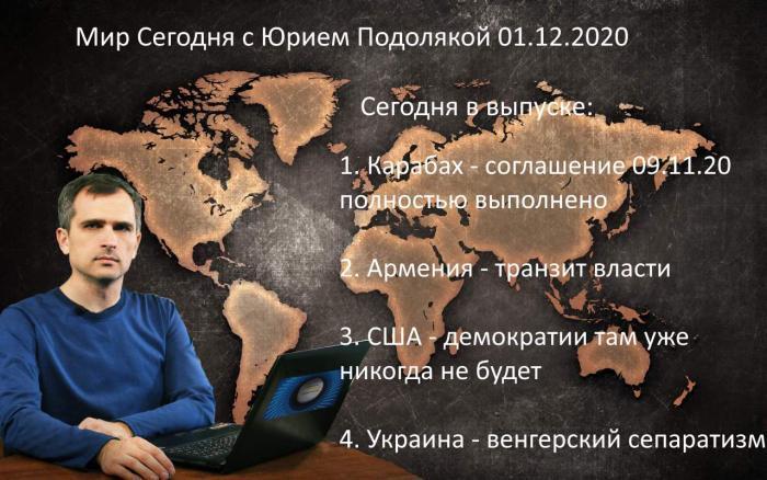 Карабах, Армения, Выборы в США, Украина, СП-2. Мир сегодня с Юрием Подолякой 01.12.20