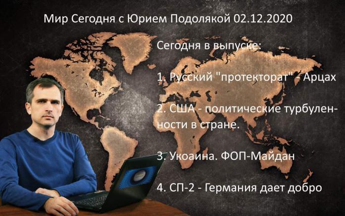 Русский протекторат – Арцах, бурлящие США, ФОП-Майдан, СП-2. Мир сегодня с Юрием Подолякой 02.12.20
