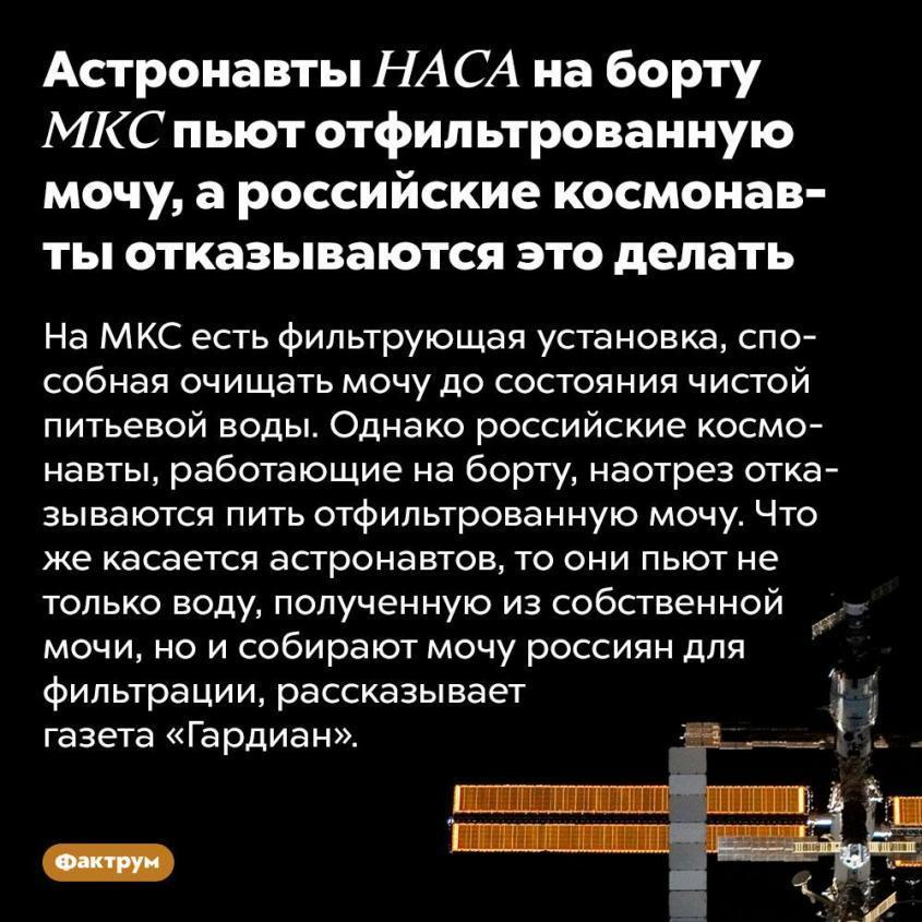 А вы знали, что астронавты НАСА пьют отфильтрованную мочу, а российские космонавты отказываются?