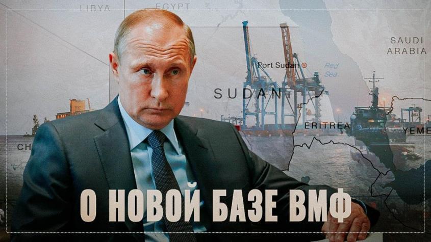 Путин зашел там где его не ждали. О новой базе ВМФ в Судане