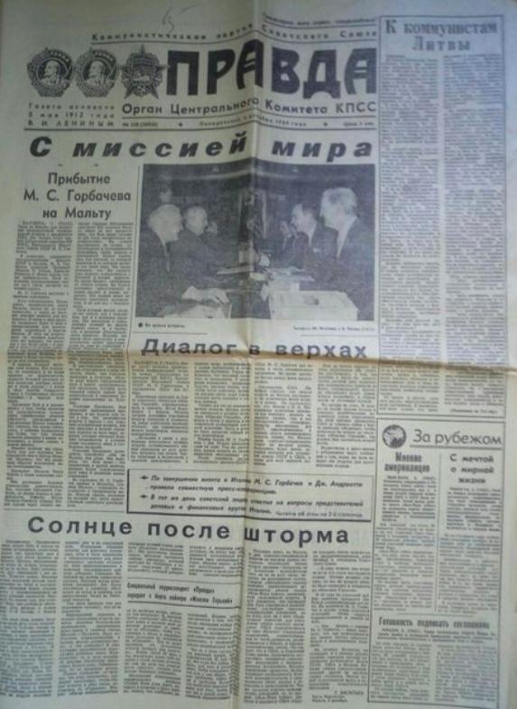 История предательства компартией Советского союза 03 декабря 1989 года