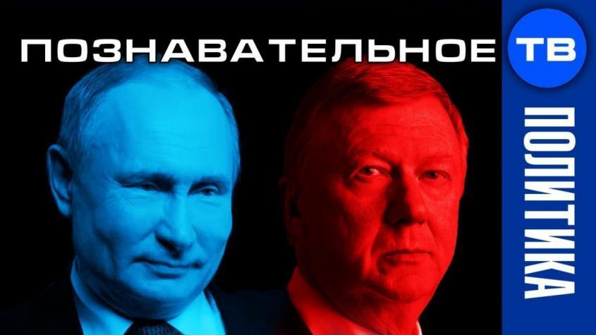 Свержение Чубайса – революция Путина против Запада (Артём Войтенков)