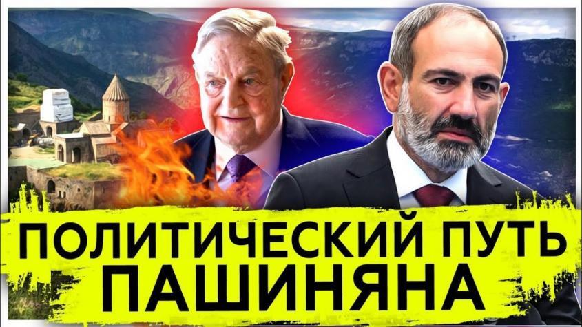 Политический путь Пашиняна и Сорос. У России только одно требование