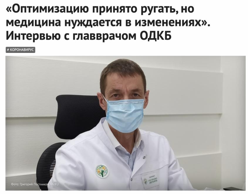 Интервью с главврачом Олегом Аверьяновым, которого хотят уволить, чтобы пристроить экс-министра