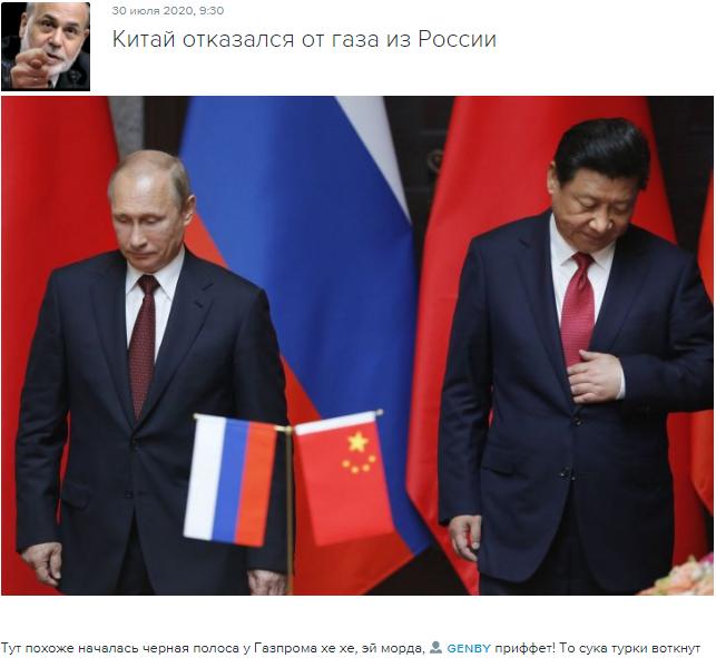 Россия увеличивает поставки газа в Китай и Турцию
