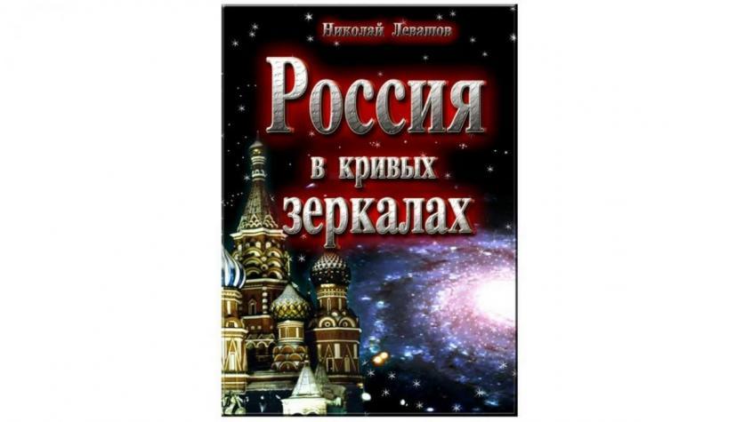 Эдуард Ходос о том, кто и почему запретил в России книгу Николая Левашова «Россия в кривых зеркалах»