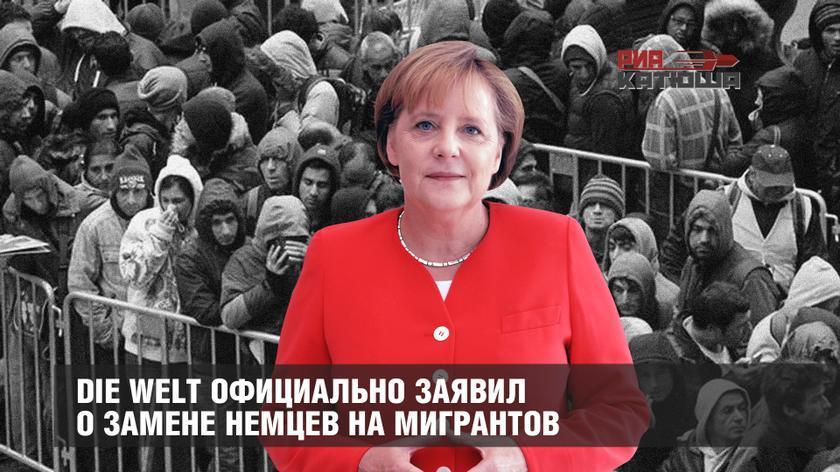 СМИ Германии официально признали замену немцев на мигрантов
