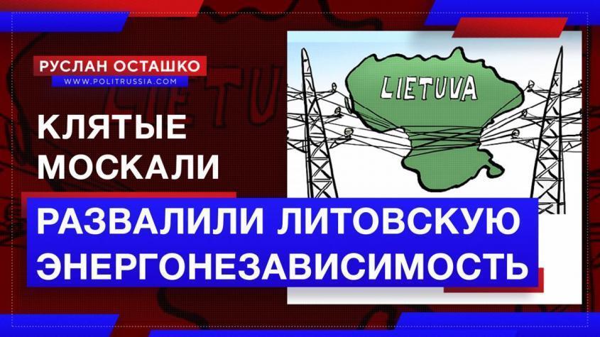 В провале «энергетической независимости» Литвы виноваты российские СМИ – считают в Вильнюсе