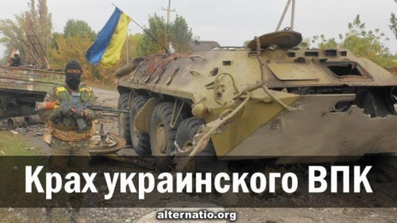 Готова ли Украина к войне, или «Крах украинского ВПК»
