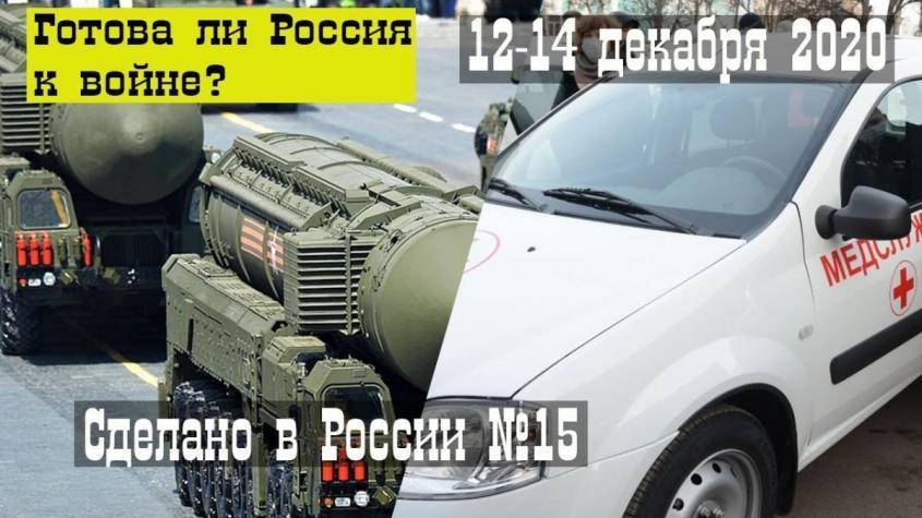 Ракета Ангара, пуск Булавы, Ярс, РВСН России, дороги в России 2020, немцы в шоке – северный поток.