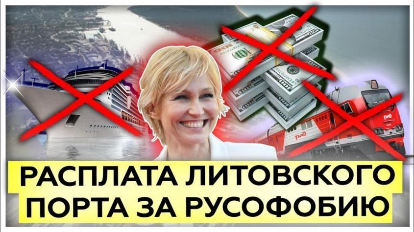 Расплата Литовского порта за русофобию. Россия не идет на диалог. Русофобия это дорого!
