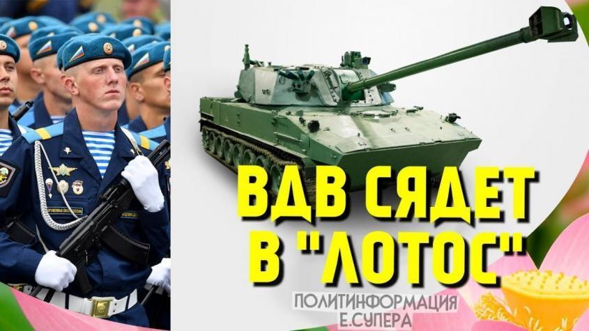 Чем хорош новый российский «Лотос»: «Бей врага его же оружием!»