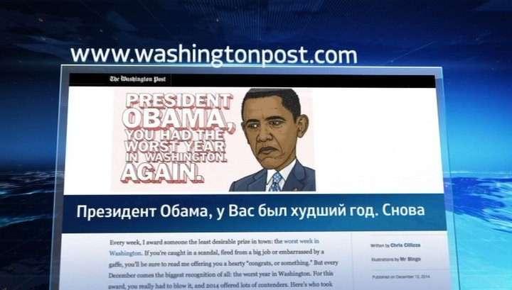 Washington Post обвиняет Барака Обаму в недееспособности