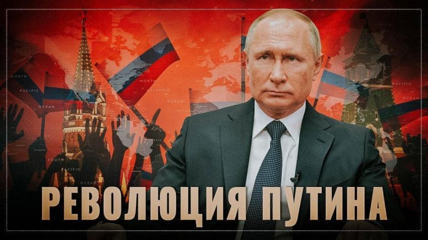 В России идёт тихая революция Путина на фоне вселенского шума о трусах Навального