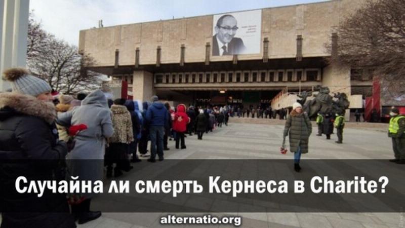 Случайна ли смерть мера Харькова Кернеса в клинике Шарите?