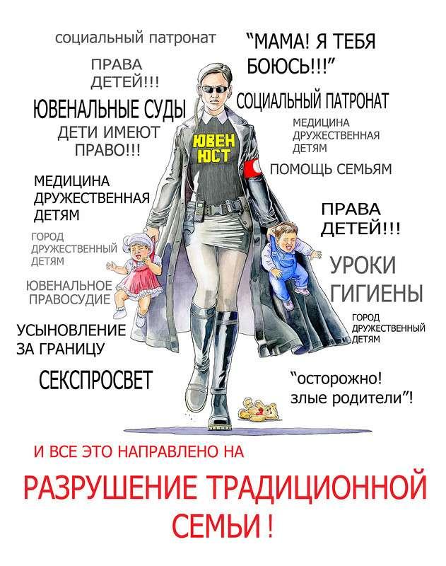 Кто в России продвигает ювенальную юстицию и чем это заканчивается
