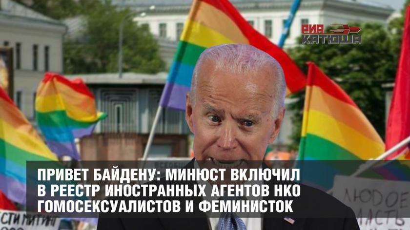 Привет Байдену: Минюст РФ включил в реестр иностранных агентов НКО извращенцев и феминисток