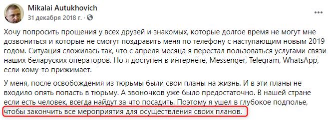 Опубликованы доказательства поддержки Украиной белорусских террористов-майданщиков