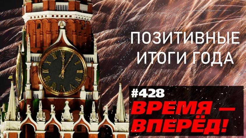 Главные успехи России в 2020 году по версии проекта «Время Вперёд» по версии проекта