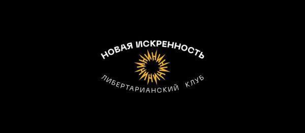 В центре Москвы Роспотребнадзор закрыл логово либертарианцев