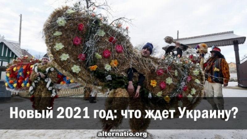 Что ждёт «самостийну» Украину в новом 2021 году?