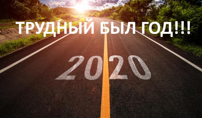 Трудный был год: подводим итоги 2020 года