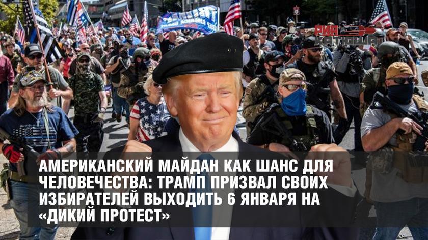 Майдан в США как шанс для человечества: Трамп призвал всех выходить 6 января на «дикий протест»