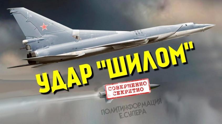 В России испытали секретное «Изделие 715» для дальнего бомбардировщика Ту-22. Вот что уже известно