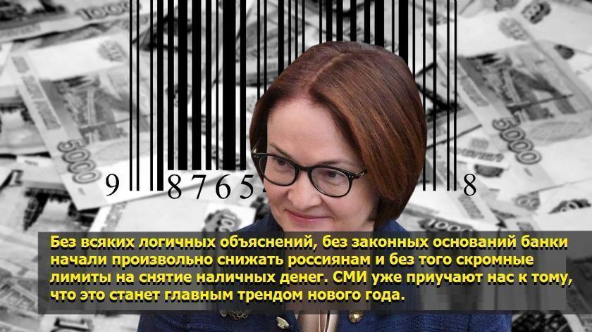 Электронно-банковский концлагерь наступает: ростовщики ограничивают использование налички в России