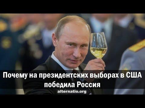 Ваджра: почему на президентских выборах в США победила Россия