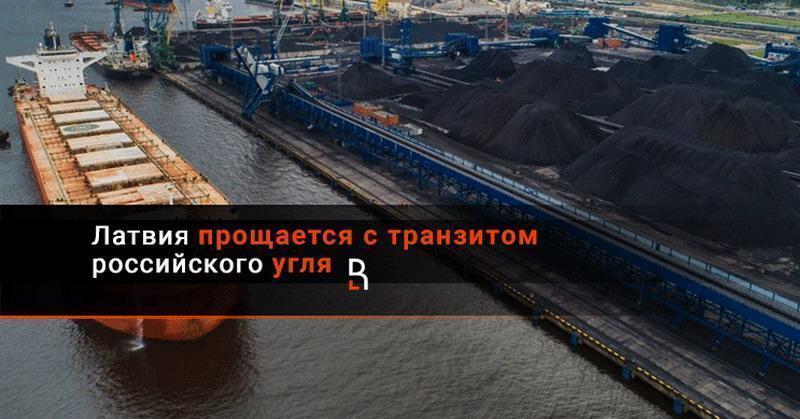 Цена русофобии: Латвия прощается с транзитом российского угля