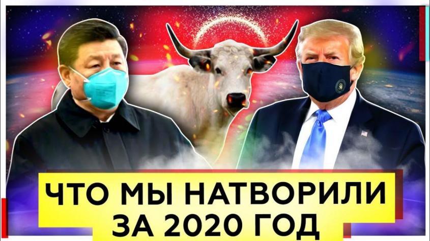 Что мы натворили за 2020 год. А дальше только интереснее: мировой кризис 2021