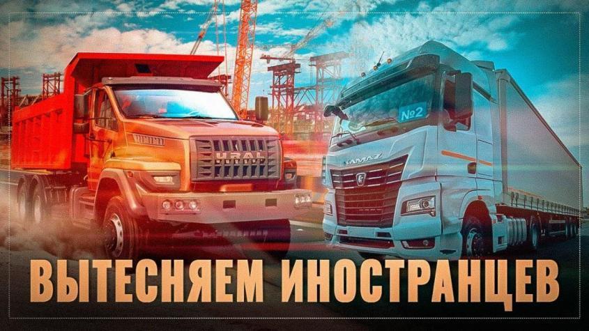 Вытесняем иномарки из России. Отечественный автопром укрепляет преимущество