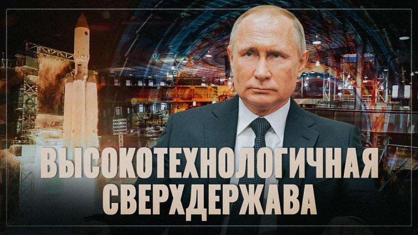 Путин превратил Россию из «бензоколонки» в высокотехнологичную сверхдержаву