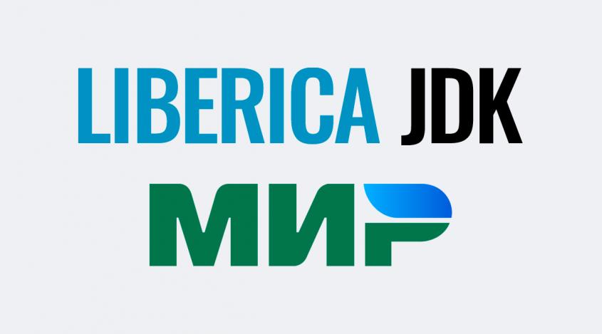 Платёжная система «Мир» переходит на российскую среду исполнения Java – Liberica JDK