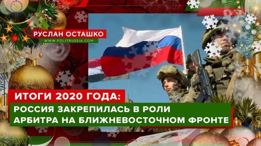 В 2020 году Россия окончательно закрепилась в роли арбитра на Ближневосточном фронте