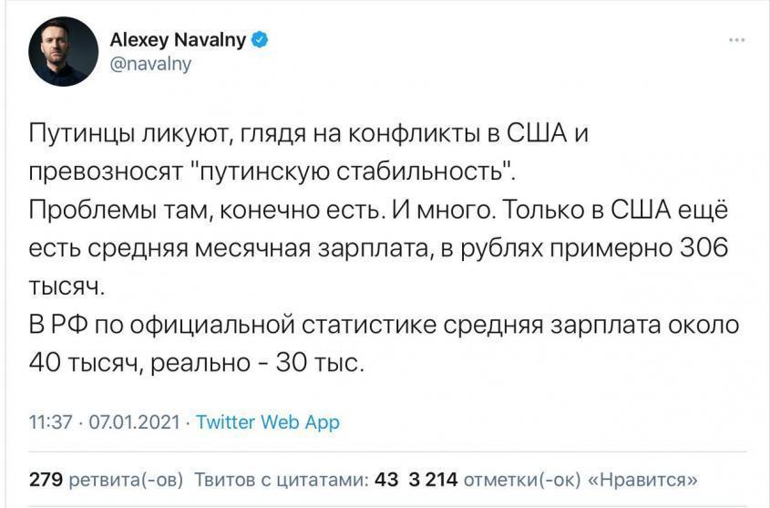 Куча мусора зашевелилась, осыпалась, и на свет вылез Навальный со своими комментариями