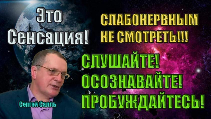 Русский народ просыпайся! Осознавай, что происходит! – физик Сергей Салль
