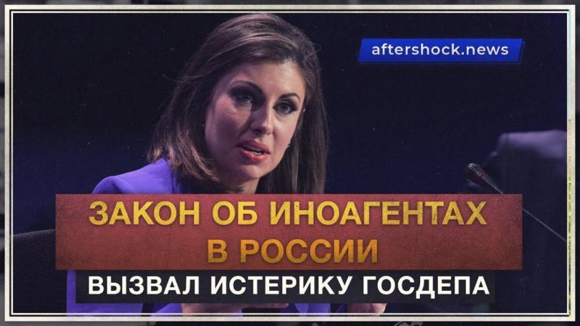 Новый закон об иноагентах в России вызвал истерику Госдепа США